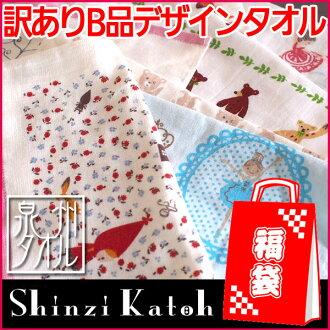 集團設計毛巾袋 shinzi katoh 日本作出國內網點面對毛巾手毛巾手帕毛巾 fs04gm