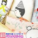 【訳ありB品】【Shinzi Katoh】デザインタオル【バスタオル3枚セット】【送料無料】 福袋 国産タオル セール アウトレ…