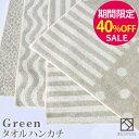 Sale green40