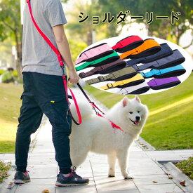 ショルダーリード リード 犬 大型犬 ハーネス ダブル 外れ ない 防止 中型犬 ハンズフリー 大型犬 ダブルリード 小型犬 肩掛けリード