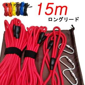 犬 ロングリード 15m ロープ 大型犬 30m 中型犬 10m 小型犬 20m トレーニング 訓練用 リード