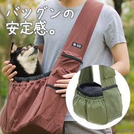 犬 スリング 小型犬 長さ調節 キャリーバッグ 中型犬 抱っこひも おしゃれ 小型 ペット 10kg L 犬用