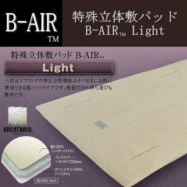 10 東洋紡ブレスエアー使用B-AIR ブレスエアー 特殊立体敷パッド B-AIR Light サイズSD:120×200cm 2.1kg