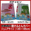 (2)京都西川 ガチャピン ムック ジュニアサイズ 掛けふとんカバー(135×185cm)スター(ピンク)・ストライプ(…