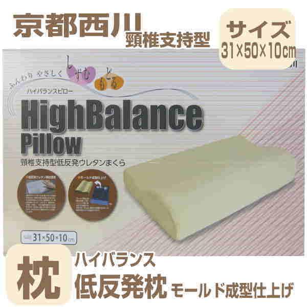 2 京都西川 ハイバランスピロー モールド成形仕上げ 31×50×10cm 敬老の日ギフト 低反発枕低反発ピロー