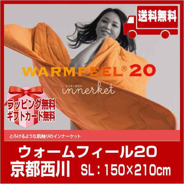 (10)京都西川インナーケットWARMFEEL20ウォームフィール20[サイズSL:150×210cm]税込