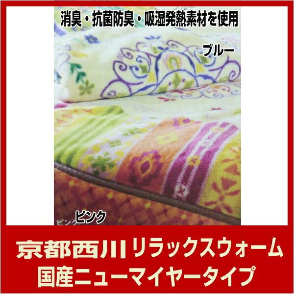 (10)京都西川(2K1054)ニューマイヤー毛布ケットリラックスウォームHEAT&ECO[サイズS:140×200cm]税込