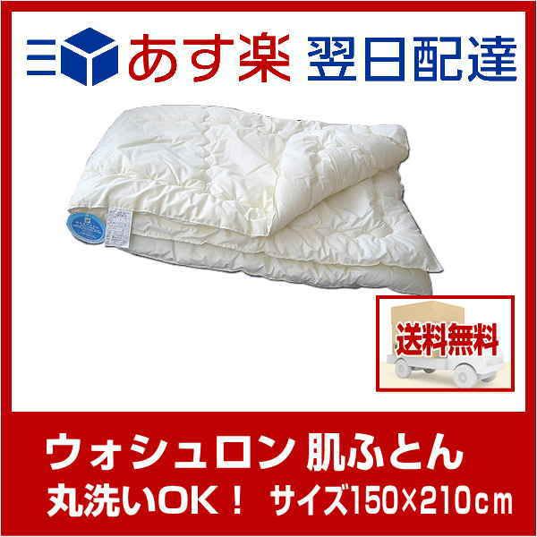 10 非アレルギー洗えるふとん ウォシュロン 肌かけふとん シングル150×210cm