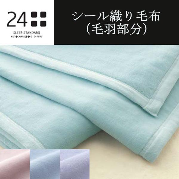 (10)西川リビング24SLEEPSTANDARD:TFP-00シール織り綿毛布(毛羽部分)[サイズS:140×200cm]