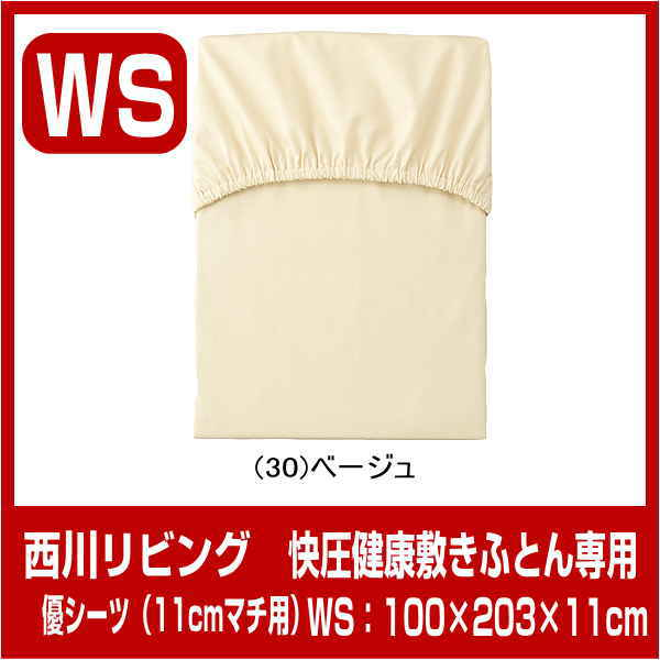 (10)西川リビング 快圧敷きふとん専用シーツ(カバー)優シーツ・やさシーツ(11cmマチ用) WS:103×203×11cm