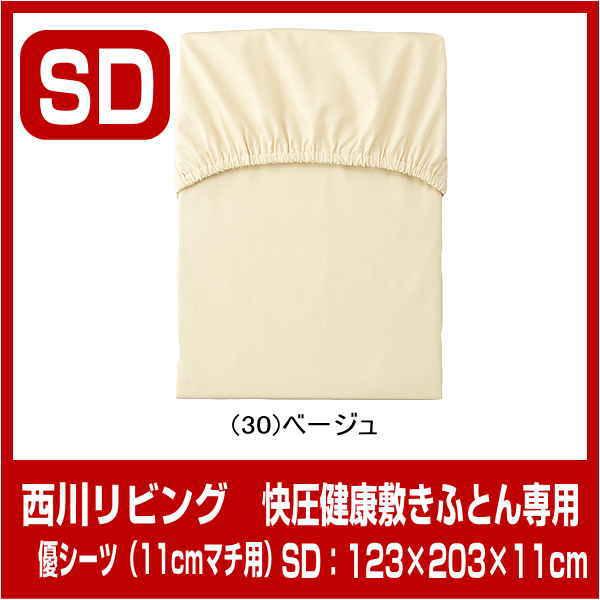 (10)西川リビング 快圧敷きふとん専用シーツ(カバー)優シーツ・やさシーツ(11cmマチ用) SD:123×203×11cm