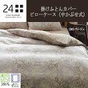 (10)【西川リビング】≪24 SLEEP STANDARD NISHIKAWA LIVING-24PLUS TFP-02≫掛けふとんカバー[サイズSL:150...