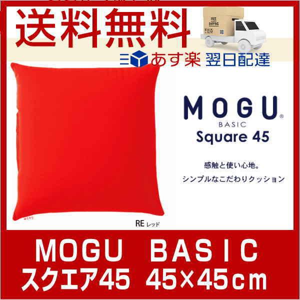 10 MOGU BASIC Square45 スクエア45 45角 クッション シンプルでカラフルな7色。 45×45cm