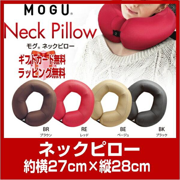 10 MOGU R ネックピロー 自然に首に巻きつくネックピロー 頸椎枕 首枕 約横27cm×縦28cm モグ