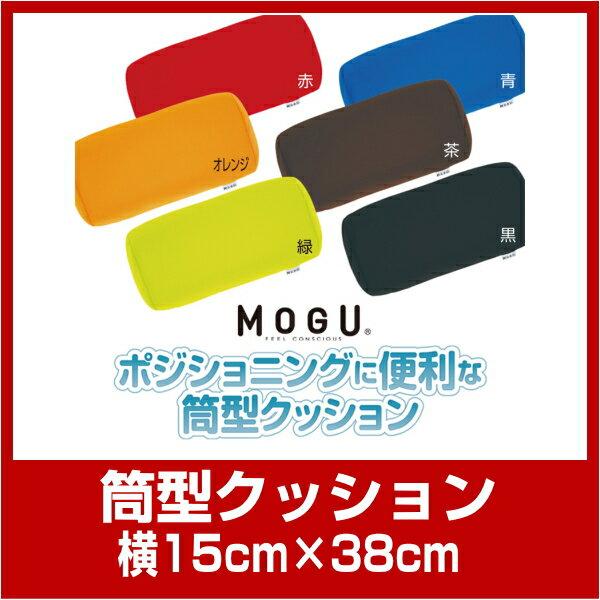 10 MOGU R 筒型クッション ポジショニングに便利 約15cm×38cm モグ 体圧分散 体勢保持 介護にも