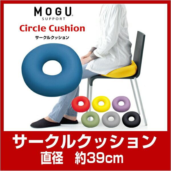 10 MOGU R サークルクッション 枕 腰当 フリスビー 直径約39cm モグ 体圧分散 体勢保持