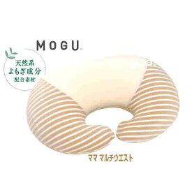 10 MOGU R モグ マタニティ ママサポート マルチウェスト 授乳クッション 約横67cm×縦48cm×高19cm