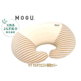 0 MOGU R 専用替えカバー モグ ママサポート マルチウエストカバー 授乳クッションカバー メール便にて