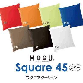 0 MOGU R 専用替えカバー MOGU BASIC Square45 スクエア45 カバー シンプルでカラフルな7色。 45×45cm