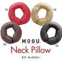 0 MOGU R ネックピロー 自然に首に巻きつくネックピロー 頸椎枕 首枕 約横27cm×縦28cm モグ