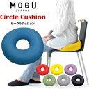 0 MOGU R サークルクッション 枕 腰当 フリスビー 直径約39cm モグ 体圧分散 体勢保持