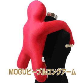 0 MOGU R モグピープル ロングアーム 話題の人形クッションが復活! 約横05cm×縦55cm×高15cm