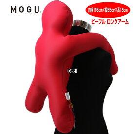 0 MOGU R モグピープル ロングアーム 話題の人形クッションが復活! 約横105cm×縦55cm×高15cm