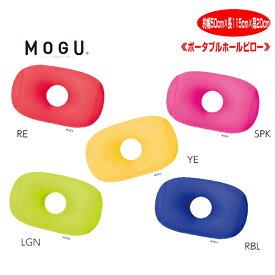 0 MOGU R ポータブルホールピロー 使い方いろいろでとっても便利です。 約横30cm×縦20cm×高さ0cm モグ