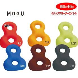 0 MOGU R バックサポーターエイト 整形医学で最も腰に優しいとされる背骨のS字形状 約横35cm×縦45cm モグ