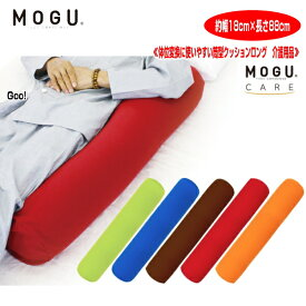 0 MOGU R 体位変換に使いやすい筒型クッションロング CARE 枕 腰当 約幅18cm×長さ88cm