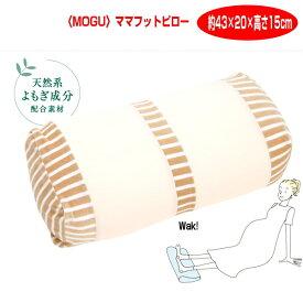 0 MOGU R モグ マタニティ ママフットピロー 約43cm×20cm×高さ15cm