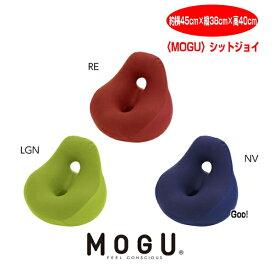 0 MOGU R シットジョイ SIT JOY チェアクッション 約横45cm×縦38cm×高40cm