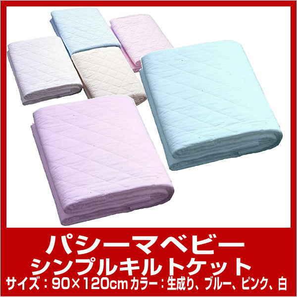 (5)5808 パシーマ ベビーシンプルキルトケット 90x120cm 色:ピンク、ブルー、きなり、白(柄:格子)(20170915)