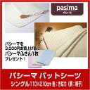 ★(5)5600 パシーマ パットシーツ シングル110×210cm 色:きなり(柄:格子) 敷きパッド 敷専用清潔寝具清潔寝具(旧サニーセーフ)