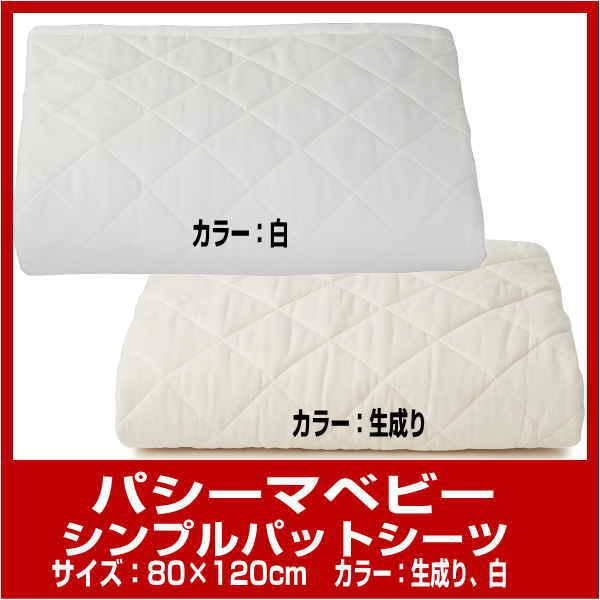 (5)5813 パシーマ ベビーシンプルパットシーツ (80×120cm)色:きなり・白(柄:格子)(赤ちゃんから介護まで)(20170915)