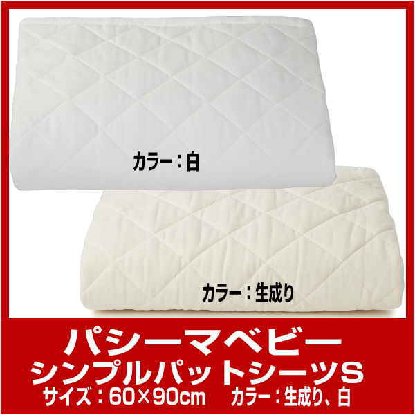 (5)5814 パシーマ ベビー シンプルパットシーツS(60×90cm)色:きなり、白 サニーセーフ(20170915)