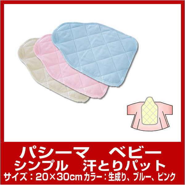 (5)5819 パシーマ ベビーシンプル汗とりパット (20×30cm1枚入り) 色:ブルー、ピンク、きなり 柄:格子(代引できません)(20170915)