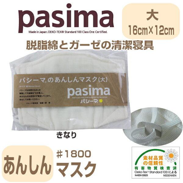 5 1800 パシーマ のあんしんマスク 大 約16cm×12cmきなり メール便 代引できません
