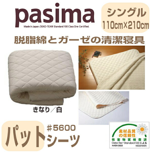 5 5600 パシーマ パットシーツ シングル110×210cm 色:きなり・白 柄:格子 敷きパッド 旧サニーセーフ