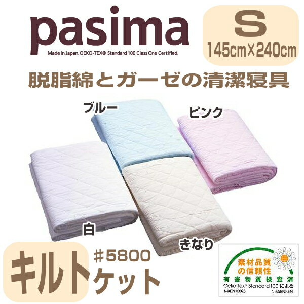 5 5800 パシーマ キルトケット シングル 145×240cmピンク、ブルー、きなり、白 柄:格子