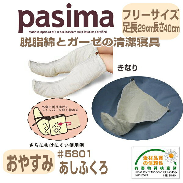 5 5801 パシーマ のおやすみあしふくろフリーサイズ足長29cm長さ40cm 色:きなり 柄:格子