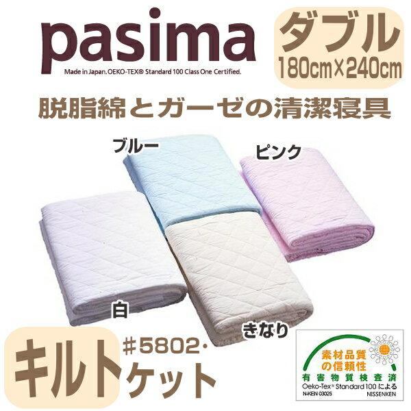 5 5802 パシーマ キルトケット ダブル 180×240cm 色:ピンク、ブルー、きなり、白 柄:格子