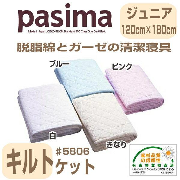 5 5806 パシーマ キルトケット ジュニア 120×180cm 色:ピンク、ブルー、きなり、白 柄:格子