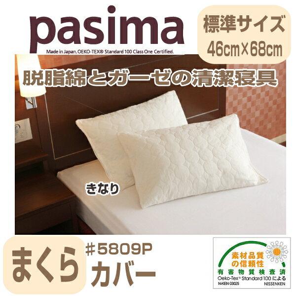 5 5809P パシーマ のまくらカバー46cm×68cm 43cm×63cmまくら用 色:きなり 柄:丸