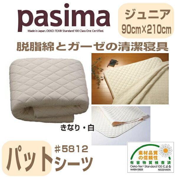 5 5812 パシーマ パットシーツ ジュニア90×210cm 色:きなり 柄:格子 敷きパッド 敷専用清潔寝具 旧サニーセーフ