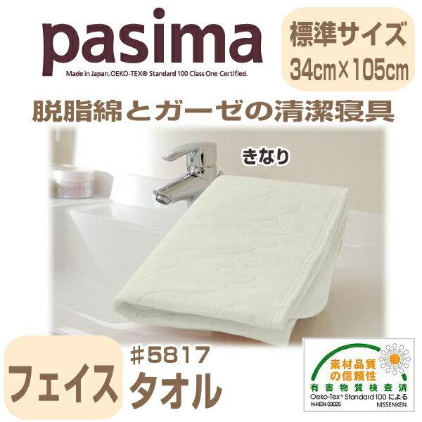 5 5817 パシーマ のフェイスタオル サイズ 約34cm×105cm 1枚入 色:きなり 柄:ハート 代引できません