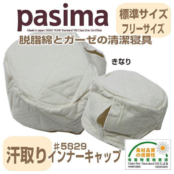 5 5829 パシーマの汗とりインナーキャップ 色:きなり 柄:格子 メール便 代引できません