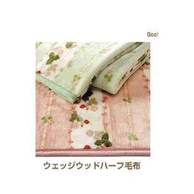 10 西川産業ウェッジウッドハーフケット サイズS:140×100cm 西川毛布、ウエッジウッド毛布、ブランケット、アクリル 国産毛布、日本製