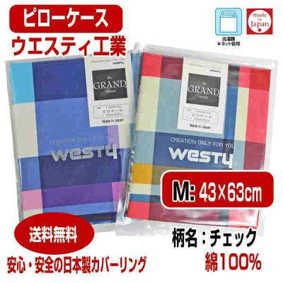 2ウエスティ工業まくらカバー43×63cm全開ファスナー綿100%日本製