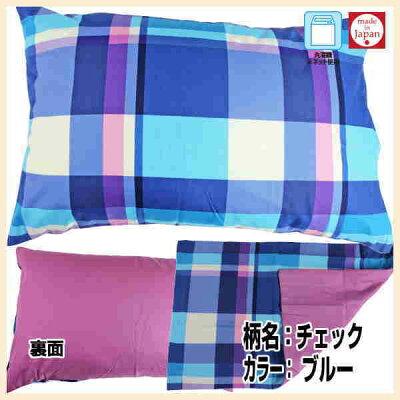 2ウエスティ工業枕カバー全開ファスナー43×63cm綿100%日本製お買い得!各種在庫処分